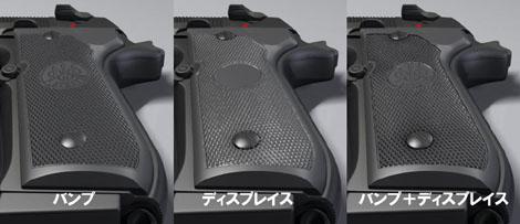 M92FS012hikaku.jpg